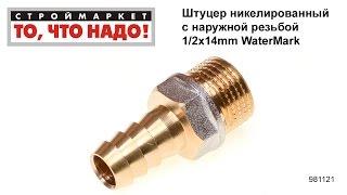 Штуцер никелированный с наружной резьбой 1/2х14mm WaterMark - купить штуцер наружный штуцера(Строймаркет