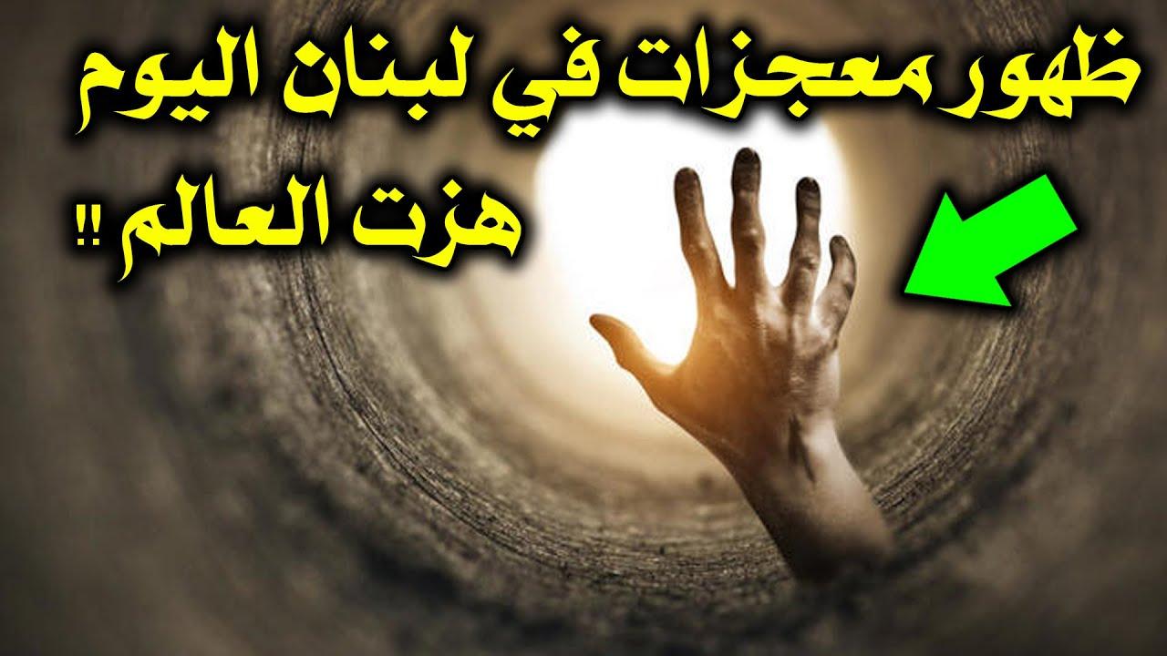 ظهور معجزات حقيقية وقعت اليوم في لبنان هزت العالم حتما ستبكي سبحان الله