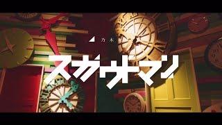 乃木坂46 『スカウトマン』Short Ver.