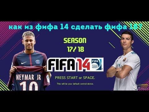 Как из FIFA14 сделать FIFA18?ModdingWay Mod.
