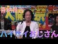 ハイサイおじさん 喜納昌吉 昔ビートたけしのオールナイトニッポンのエンディング曲でこの歌の存在を知った人は多いよね?(ROKラジオ公開収録「ダーティビューティ」)