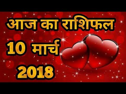 10 march horoscope in hindi