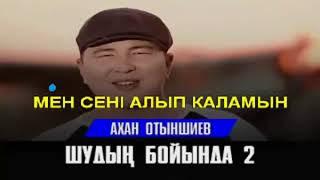 Ахан Отыншиев шудын бойында 2 КАРАОКЕ КАРАОКЫ 2018