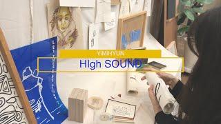 'High SOUND' 이미현 작가 전시…