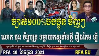 RFA Khmer Radio, 09 Jul 2021, Cambodia political News ,by RFA EU