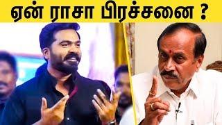 பிரச்சனை ஏன் ராசா ? சிம்பு கலக்கல் பேச்சு | Simbu Speech About Periyar | Tamil Politics