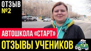 Автошколы Москвы. Автошкола «СТАРТ» – отзывы (№2)