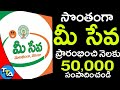 how to apply for new meeseva center In Telangana And Andhra Pradesh Earn Money