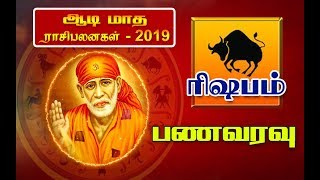 ரிஷபம்: ஆடி மாத ராசி பலன்கள் - 2019 | Rishbam Aadi Month Rasi Predictions| Ramanswamiji