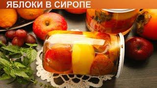 КАК ПРИГОТОВИТЬ ЯБЛОКИ В СИРОПЕ Вкусные и быстрые яблоки дольками на зиму в домашних условиях