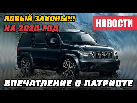 Новости УАЗ и общее впечатление о Патриоте