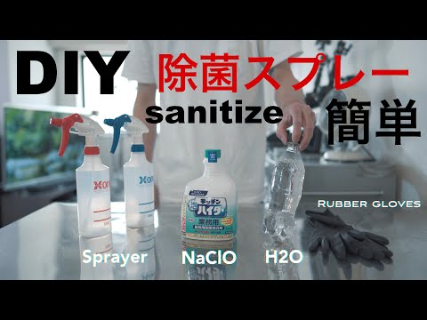 城島茂 除菌剤 作り方