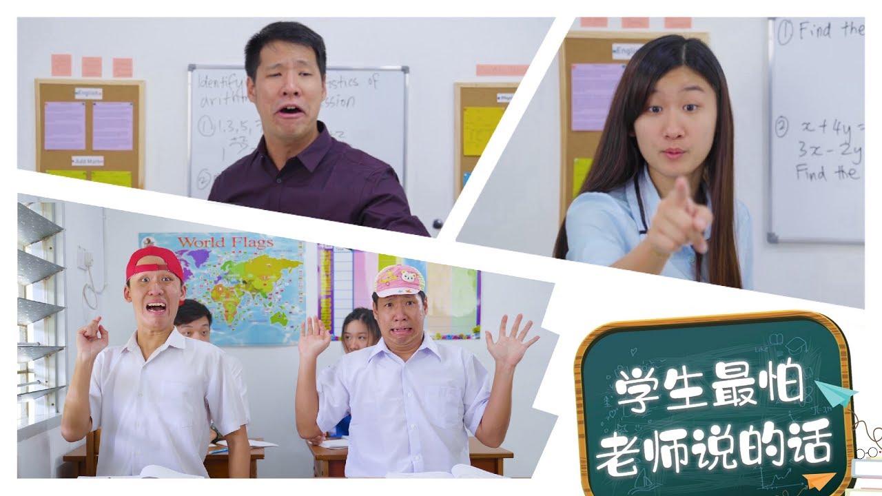 學生最怕老師說的話