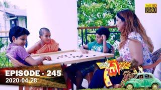 Hathe Kalliya | Episode 245 | 2020-04-28 Thumbnail