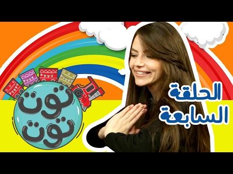 #توت_توت I الحلقة السابعة: حلقة مهمة للبنات والأولاد!!