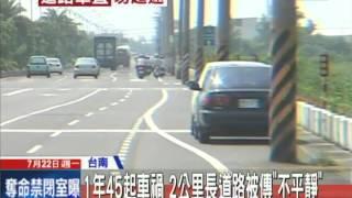 20130722中天新聞 半年45起車禍 安明路被稱為「安眠路」