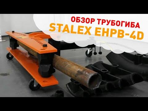 Трубогиб электрогидравлический EHPB-4D