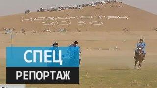 Казахстан: спортивный  бум. Специальный репортаж Роберта Францева