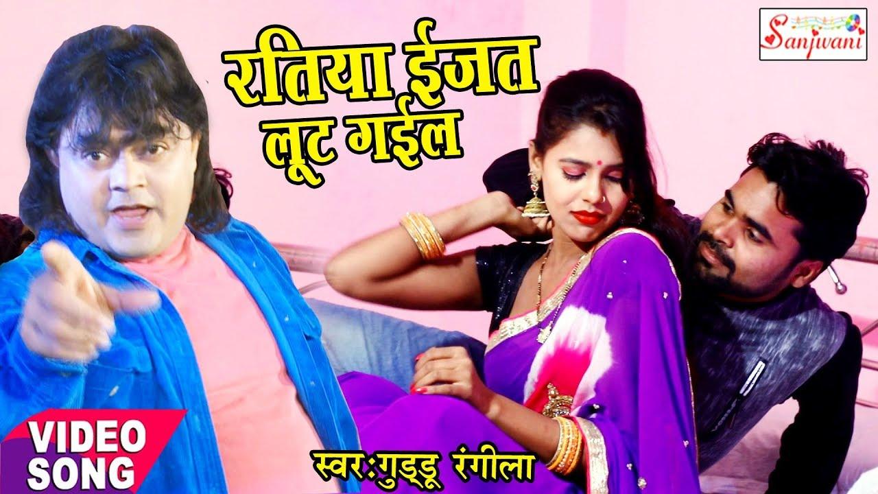 Guddu Rangila.रतिया ईजत लूट गईल.2018 का सबसे हिट भोजपुरी गाना।Bhojpuri