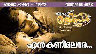 En Kanimalare    Video Lyrical   Philips & Monkey Pen   Neha Venugopal   Rahul Subramanium