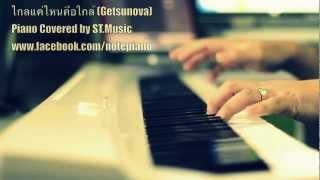 ไกลแค่ไหนคือใกล้ (getsunova) เปียโน