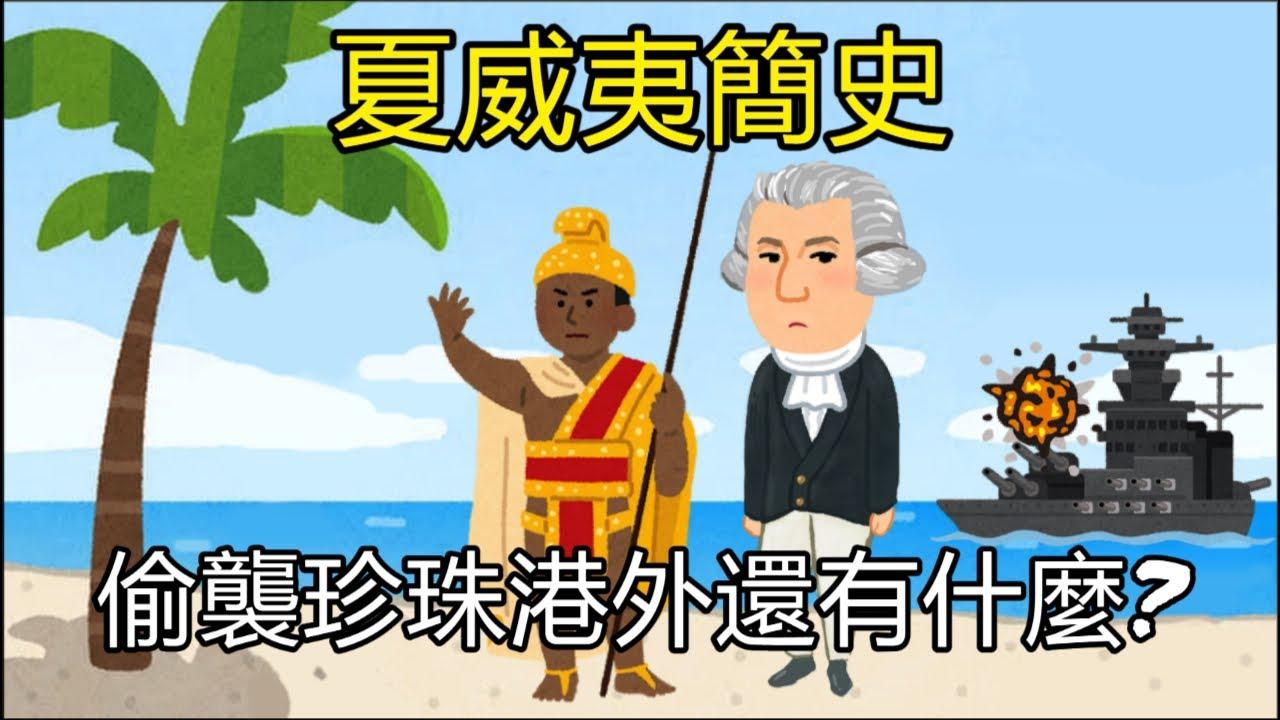 夏威夷歷史——除了二戰日本偷襲珍珠港之外,你還知道什麽?