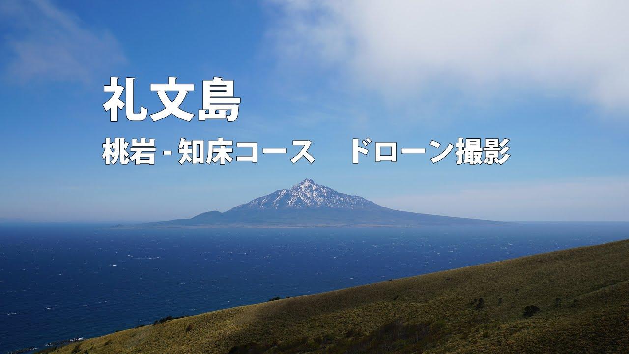 はなガイドクラブ 礼文島 「桃岩-知床コース」