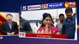 5 Minutes 25 Top Headlines @ 8PM | Fast News By Sakshi TV | 21st November 2019