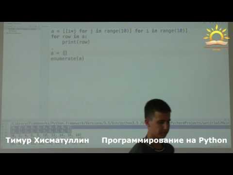 Тимур Хисматуллин. Программирование на Python. Классы и функции.