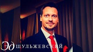Эд Шульжевский - Синий вечер