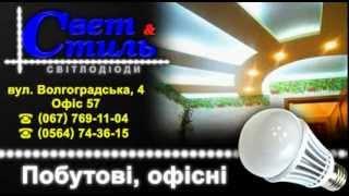 видео Светодиодное офисное освещение