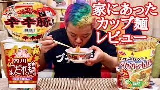 家にあったカップ麺を食べ比べ!