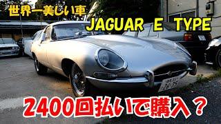 Jaguar E type Тест-драйв самой красивой машины в мире!  1967