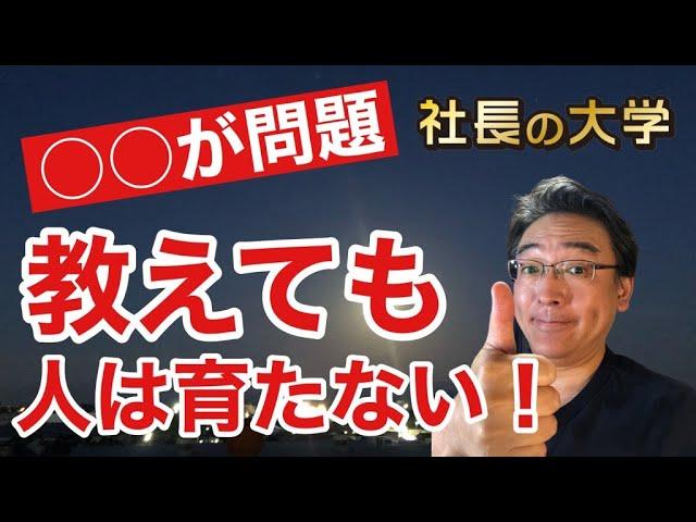 人事育成のポイントとは○○をつくること!(動画編)