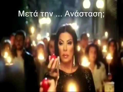 Φωτιά στο Σαββατόβραδο της Ανάστασης (2016)