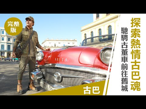 台遊-溢遊未盡S3-EP 01-【古巴】探索熱情古巴魂,馳騁古董車前往舊城