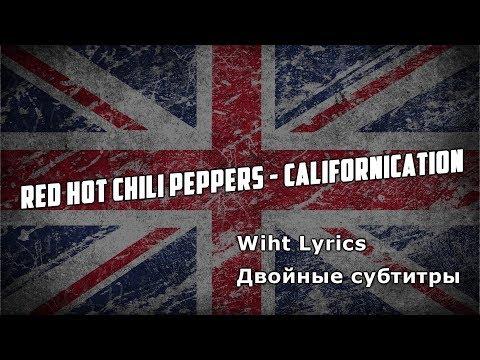 Red Hot Chili Peppers - Californication Lyrics субтитры текст перевод