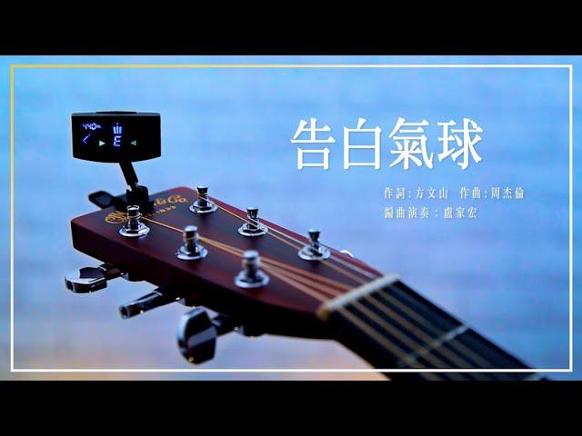 周杰倫-告白氣球 ▶ 指彈吉他Fingerstyle Guitar/吉他Tab譜/麥書文化 (Cover by 盧家宏)