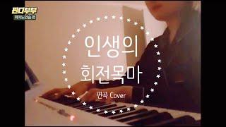인생의 회전목마/야마하p-125 /피아노연습/편곡