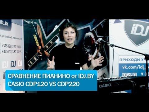CASIO CDP 120 VS CDP 220 Сравнительный обзор от iDJ.by и iZvuk.by