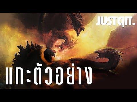 แกะตัวอย่าง GODZILLA 2: KING OF THE MONSTERS #JUSTดูIT