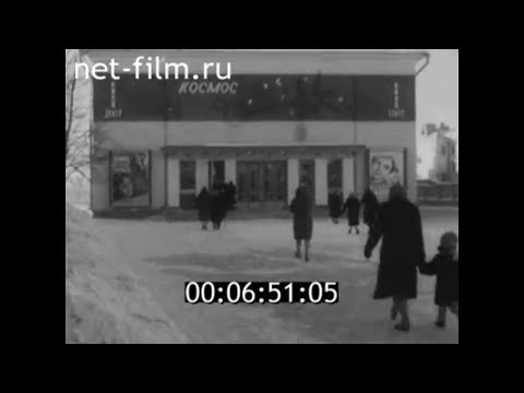 1964г. Мичуринск. новый кинотеатр Космос. Тамбовская обл
