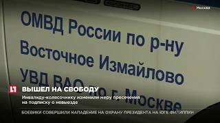 Тимирязевский суд Москвы освободил из СИЗО инвалида Антона Мамаева