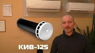 Обзор клапана приточной вентиляции КИВ-125