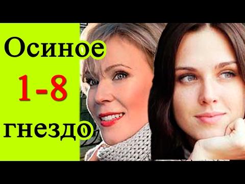 фильм Осиное гнездо смотреть 17, 18 серии