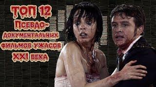 ТОП 12 Псевдодокументальных фильмов ужасов