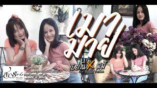 เมามาย - เปียโน X มีมี้ 「Cover Official Music Video」