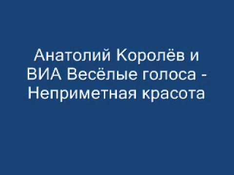 Неприметная красота - Анатолий Королев и ВИА Весёлые голоса - радио версия