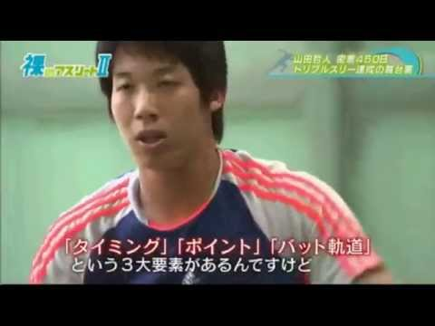 山田哲人ドキュメンタリー1/2