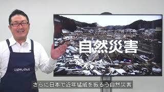 サンテックのオンラインスクリーンビュー(実演:こばやしけん太)